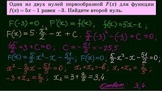 Задание 12 ЕГЭ по математике #28