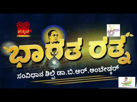 Dr.BABA Saheb Ambedkar_new video_Kannada  |2017|