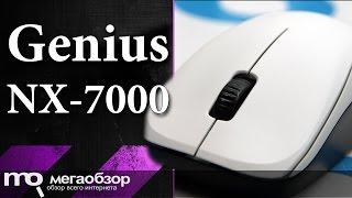 Обзор мышки Genius NX-7000