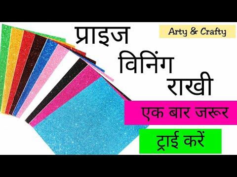 #How to Make Rakhi #सुंदर राखी बनाएं School Competition में#Rakhi Making by Arty & Crafty