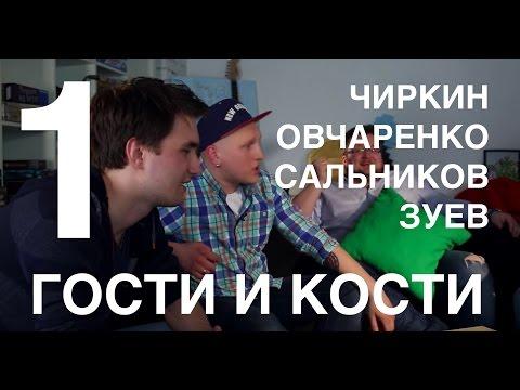 Гости и кости. Эпизод 1. Spyfall с UselessMouth, Овчаренко и Сальниковым
