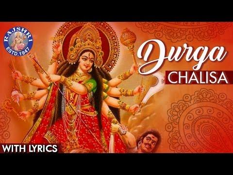 Full Durga Chalisa With Lyrics By Shamika Bhide | संपूर्ण दुर्गा चालीसा |  Powerful Durga Mantra
