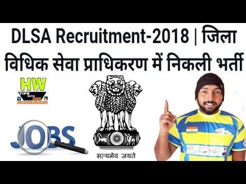 DLSA Recruitment-2018 जिला विधिक सेवा प्राधिकरण में निकली भर्ती Government job