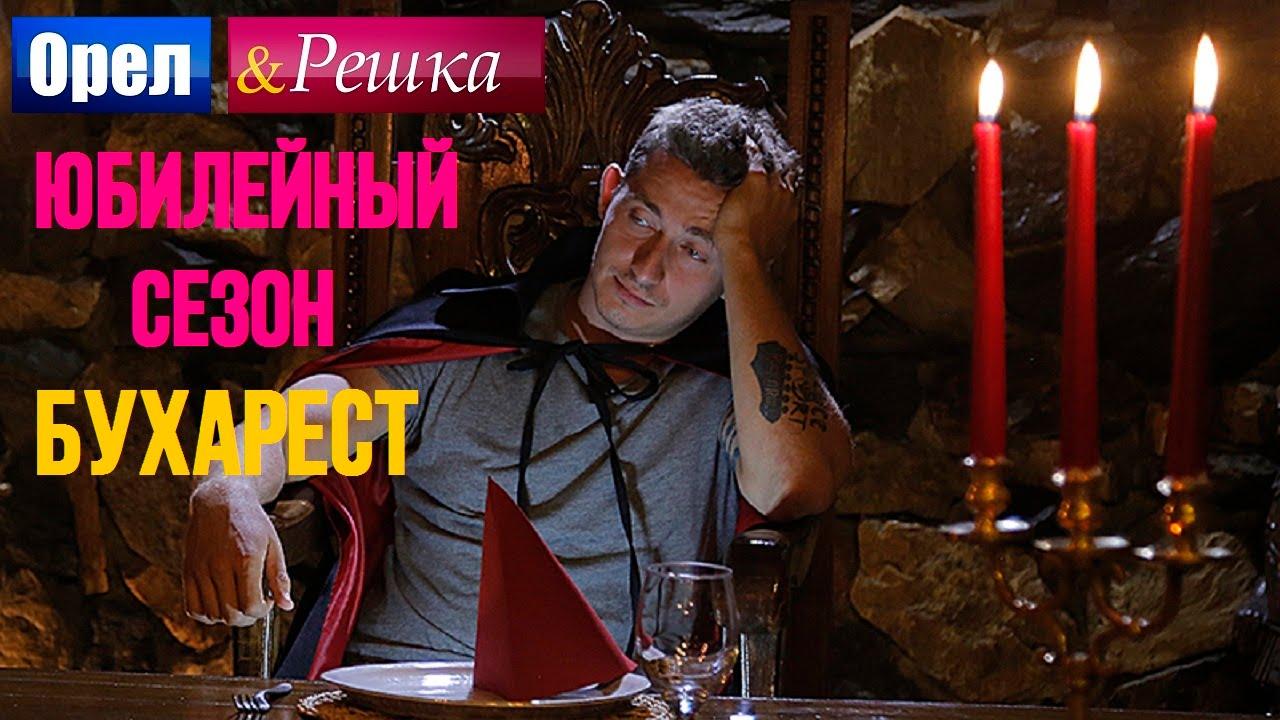 Орел и решка. Юбилейный сезон 2 - Румыния | Бухарест
