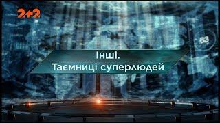 видео Безпека 2 сезон (9 серія) Дата виходу