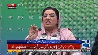 Firdous Ashiq Awan Press Conference On Ramzan Package | 6 May …