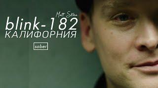 Калифорния Blink 182 Русский перевод Matt Skiba