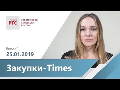 Самые важные новости закупочной отрасли   Закупки-Times   Выпуск 1 (25.01.2019)