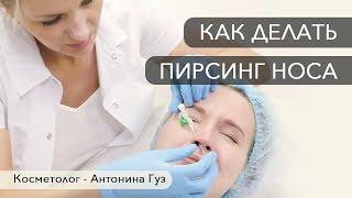 Как сделать пирсинг носа, прокол носа