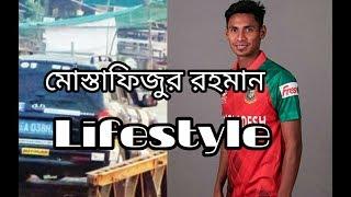 Mustafizur Rahman Lifestyle, family,car,like,Ect|Bangla