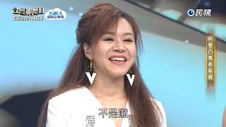 20171118 台灣那麼旺 Taiwan No.1 明星組衛冕賽評審講評