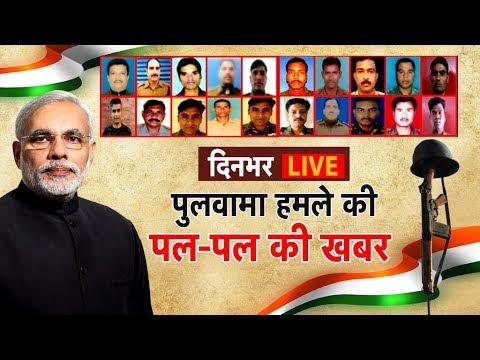 Pulwama Attack Live Updates | पुलवामा हमले से जुड़ी पल-पल की Updates | Bharat Tak