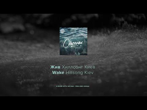 Жив - Хиллсонг Киев лирическое видео (Wake - Hillsong Kiev Lyric Video)