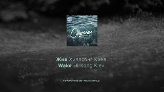 Жив - Хиллсонг Киев лирическое видео (Wake - Hillsong Kiev lyric video)(Жив по Хиллсонг Киев, с их альбома 2014 Океаны. Wake by Hillsong Kiev, off their 2014 album Oceans. instagram.com/conormacfarlane91 ---- Lyric video by ..., 2016-03-18T19:42:48.000Z)