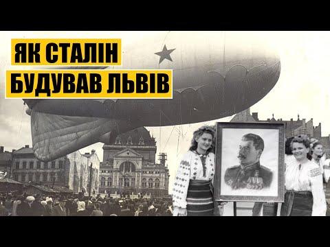 Як Сталін будував