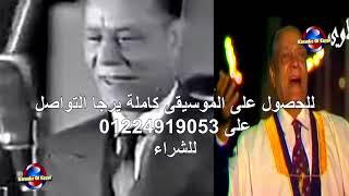مدد يانبى محمد الكحلاوى موسيقى كاريوكى مصر