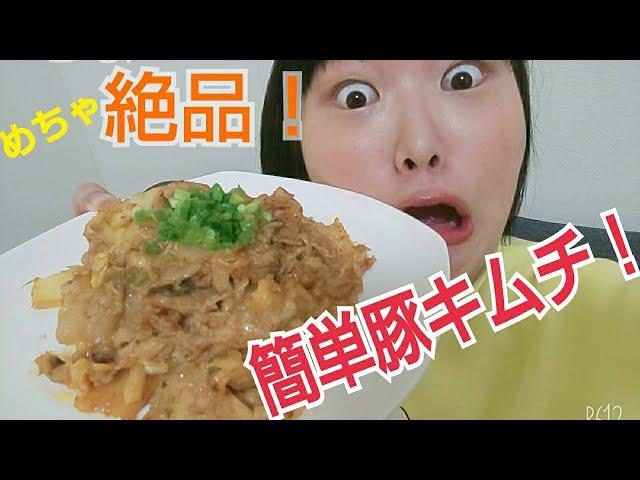 【絶品!】おデブが豚キムチを作ってただ食べる!