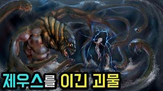Gambar cover 신을 벌하기 위해 탄생한 최강의 괴물! 티폰 집중탐구!