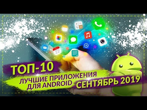 TOP 10 BEST ANDROID APPS SEPTEMBER APPS 2019