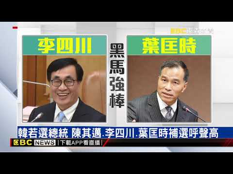 韓若選總統 高市長補選?陳其邁參選呼聲高
