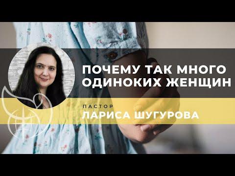 Почему так много одиноких женщин L Лариса Шугурова