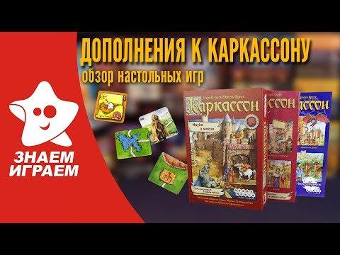 Дополнения к игре Каркассон: Средневековье. Обзор от Знаем Играем.