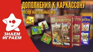 дополнения к игре Каркассон: Средневековье. Обзор от Знаем Играем