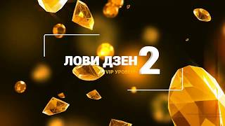 Как заработать на Яндекс Дзен. Как заработать на яндекс дзен обычному человеку? Часть 2