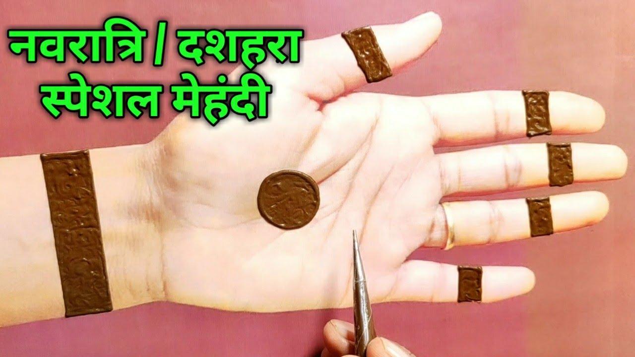 नवरात्रि/दशहरा स्पेशल मेहंदी डिजाइन||Diwali special mehandi design||easy front hand mehndi