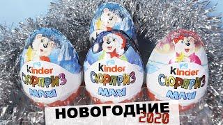 НОВОГОДНИЕ ☃️ Kinder MAXI 2020❄️ | Белые медведи | НОВИНКА Киндер Сюрприз