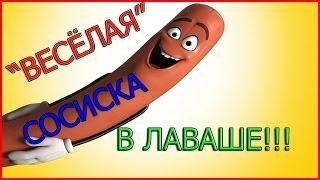 Рецепт сосиски в лаваше с творогом и чесноком от Кулинарпро