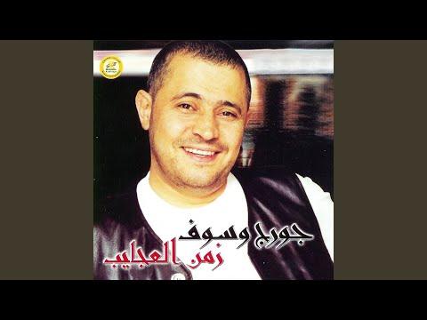 Youm El Wada'a