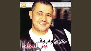 Youm El Wada