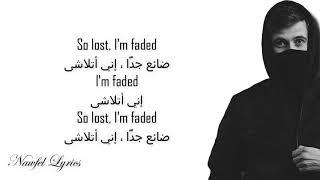 Alan Walker Faded (Lyrics مترجمة)
