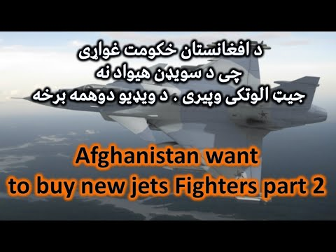 Afghanistan want to buy new jets Fighters part 2 Afghanistan Air Force 2021