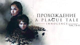 A Plague Tale: Innocence ◆ - Прохождение от #TheДвуshка. Пропавшие товары.