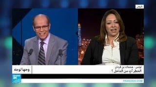 تونس - هجمات بن قردان: الخطر يأتي من الداخل؟