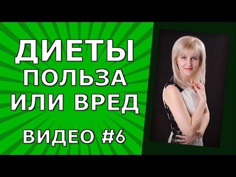 Диеты: польза или вред? Видео #6. Гормон Кортизол.из YouTube · С высокой четкостью · Длительность: 4 мин43 с  · Просмотров: 204 · отправлено: 21.06.2016 · кем отправлено: emelyanova. natali