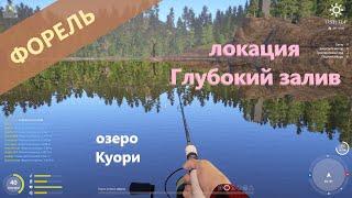 Русская рыбалка 4 озеро Куори Форель на крэнки