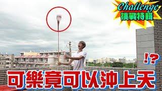 製造「超強可樂火箭」威力竟比沖天炮還猛!? 【眾量級CROWD|Challenge挑戰特輯】