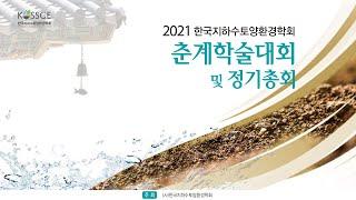 2021 한국지하수토양환경학회 춘계학술대회 (22일)