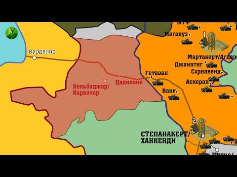 Карабах: Кельбаджарский район отдали Азербайджану