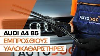 Αντικατάσταση Καθαριστήρα AUDI A4: εγχειριδιο χρησης
