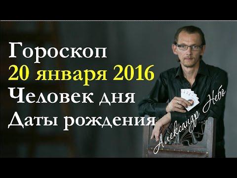 Бесплатный гороскоп на 2017-й год