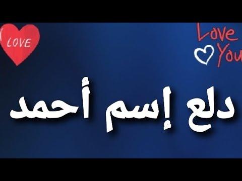 دلع إسم أحمد Youtube