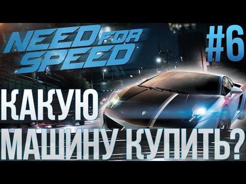 NEED FOR SPEED 2016 (PC, 2К Разрешение) - Какую машину купить? , Прохождение #6