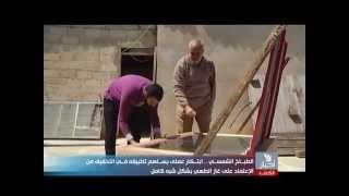 الطباخ الشمسي ابتكار فلسطيني للإستغناء عن غاز الطهي - باسل العطار