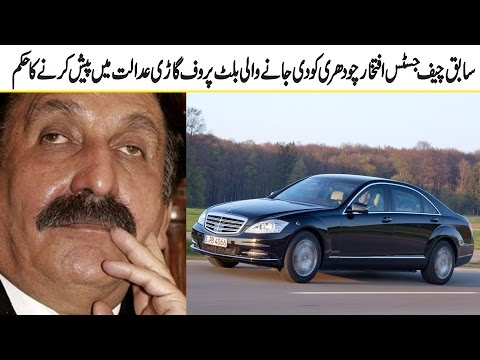 Ex-Chief Justice of Pakistan Ch.Iftikhar's Bulletproof Car case in Islamabad High Court