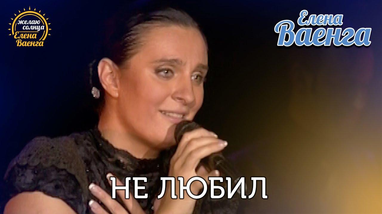 """Елена Ваенга — Не любил """"Желаю солнца"""" HD"""