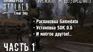 Урок по створенню мода на Stalker Clear Sky №1 (Розпакування gamedata,установка SDK 0.6 і т. д)